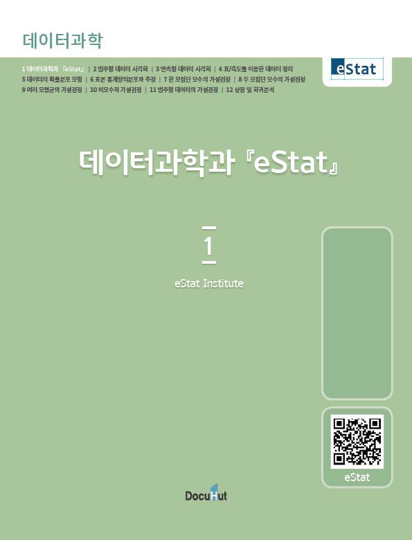 데이터 과학과 eStat